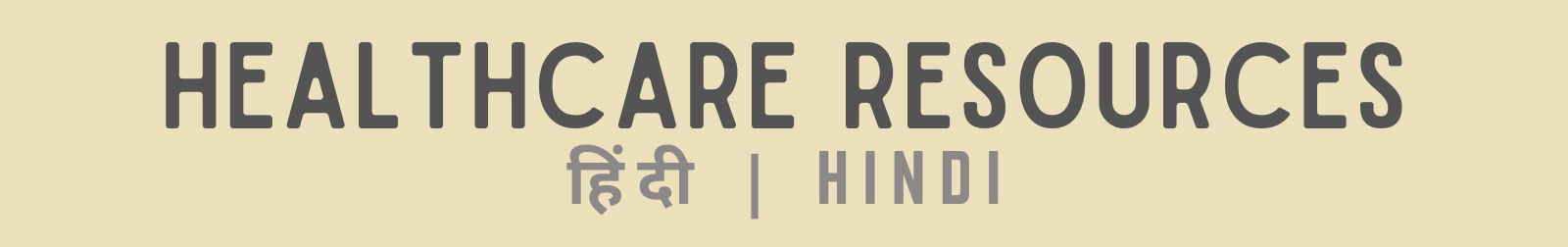 Healthcare Resources in Hindi